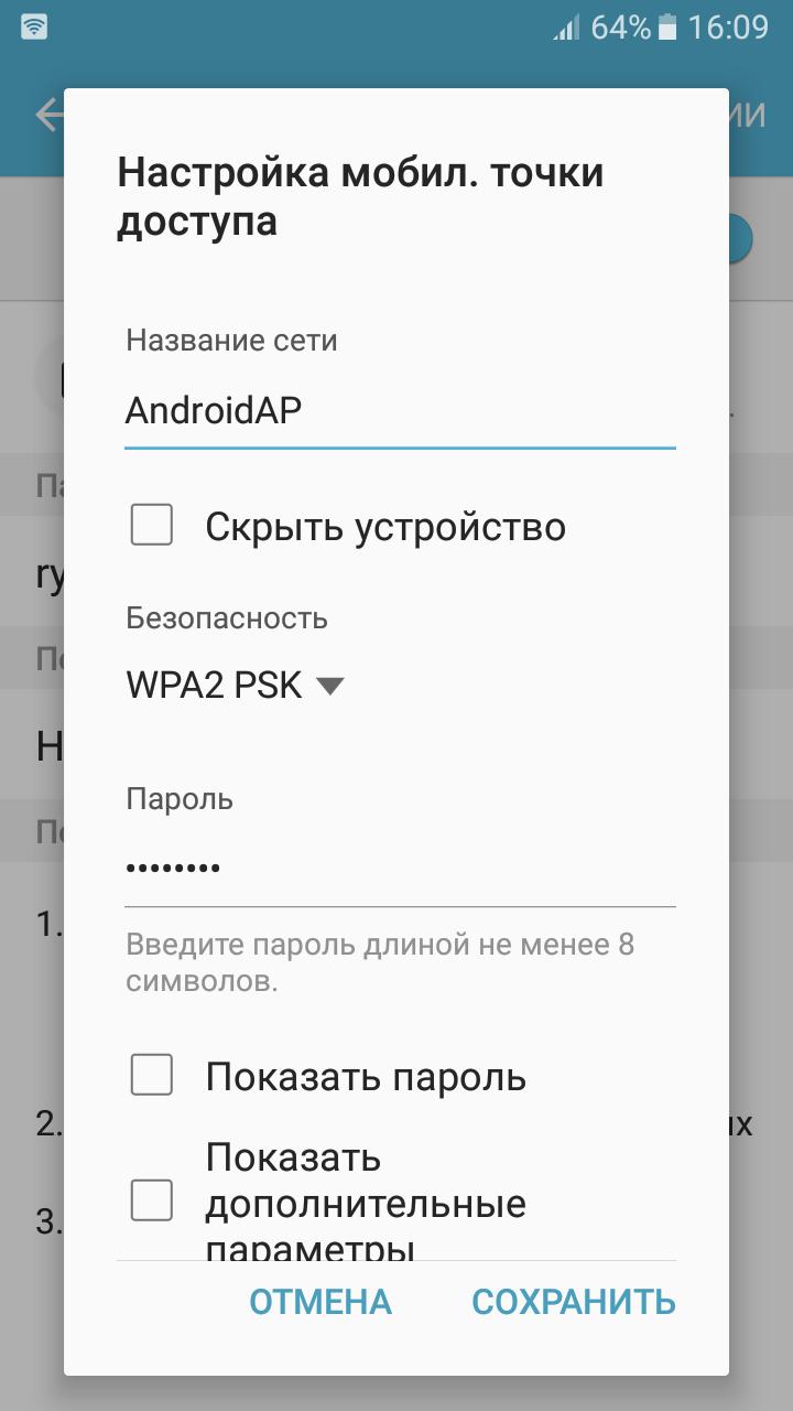 Настройки мобильной точки доступа