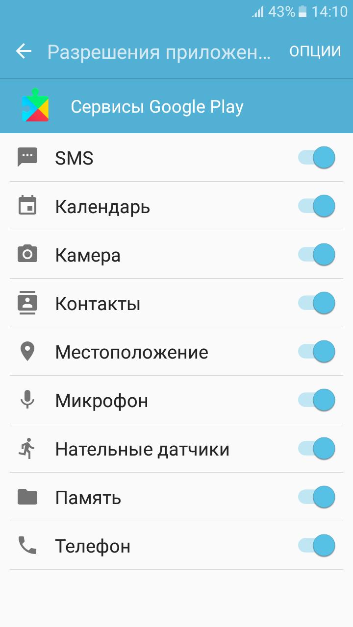 Разрешения сервисов Google Play