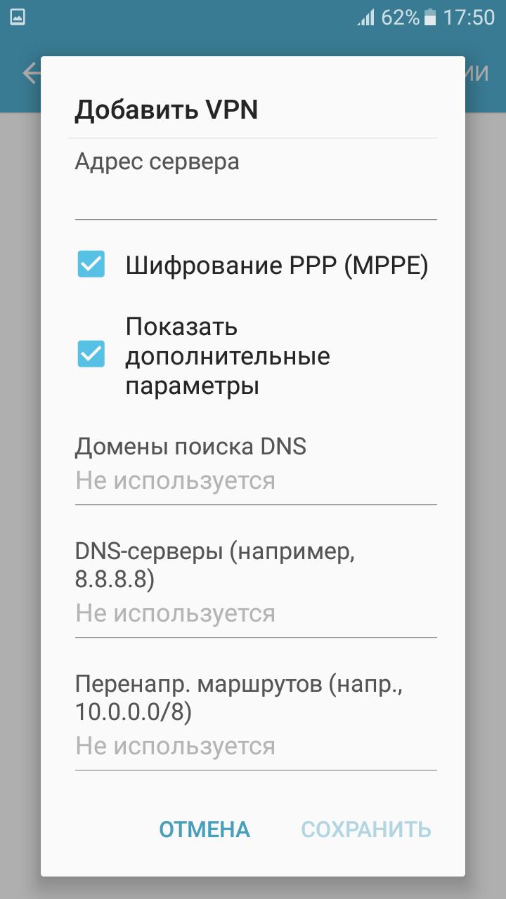 Дополнительные настройки VPN