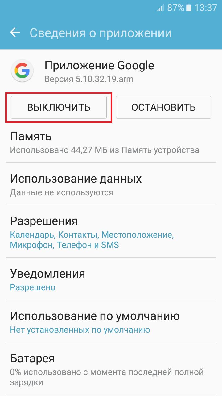 Отключение приложения Google