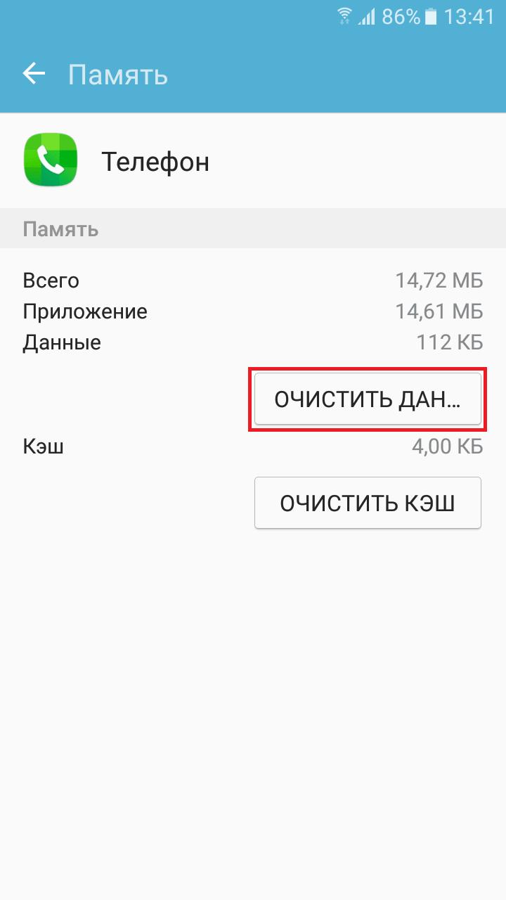 Очистка данных приложения «Телефон