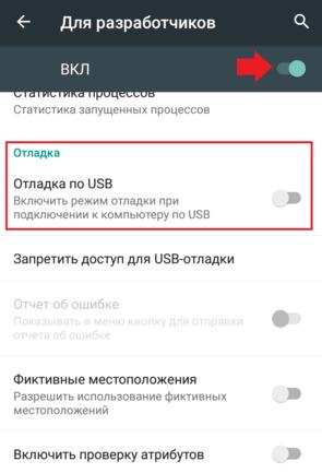 Отладка USB
