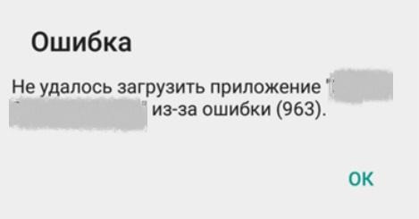 Ошибка 963