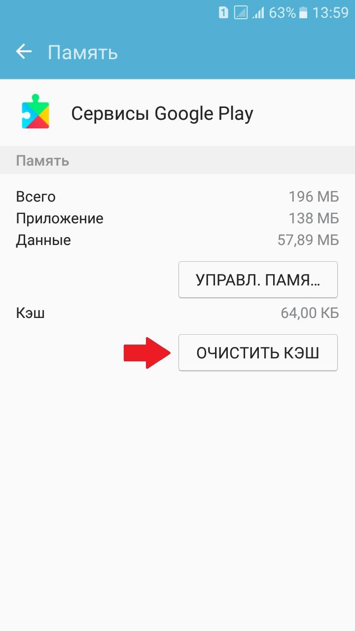 Очистка кэша сервиса Google Play