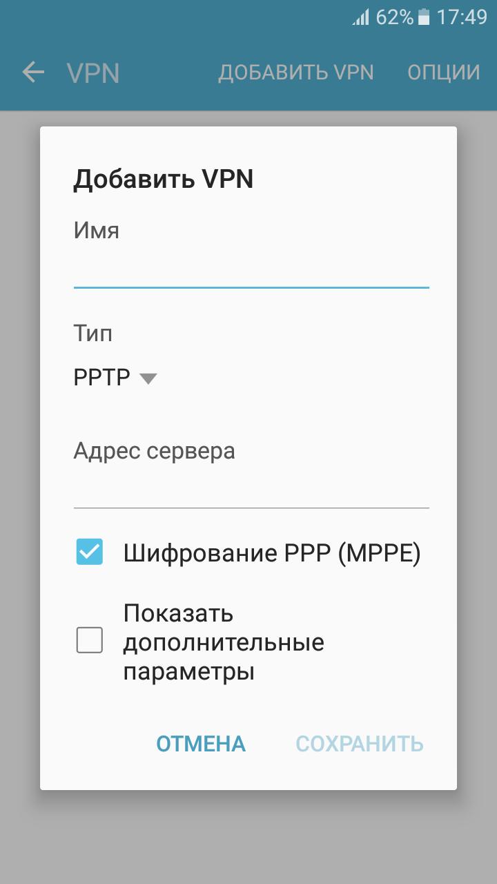 Настройка параметров VPN