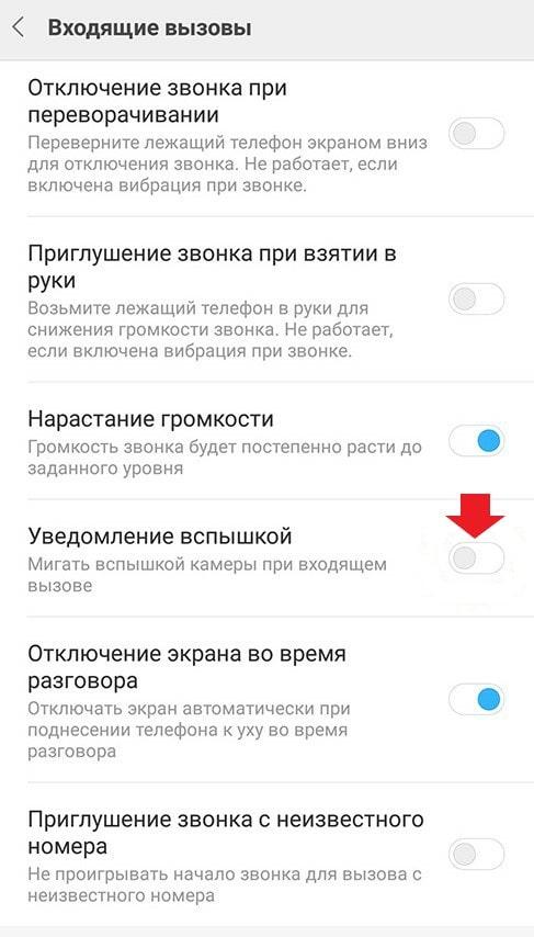 Вспышка при звонке на устройствах Xiaomi.