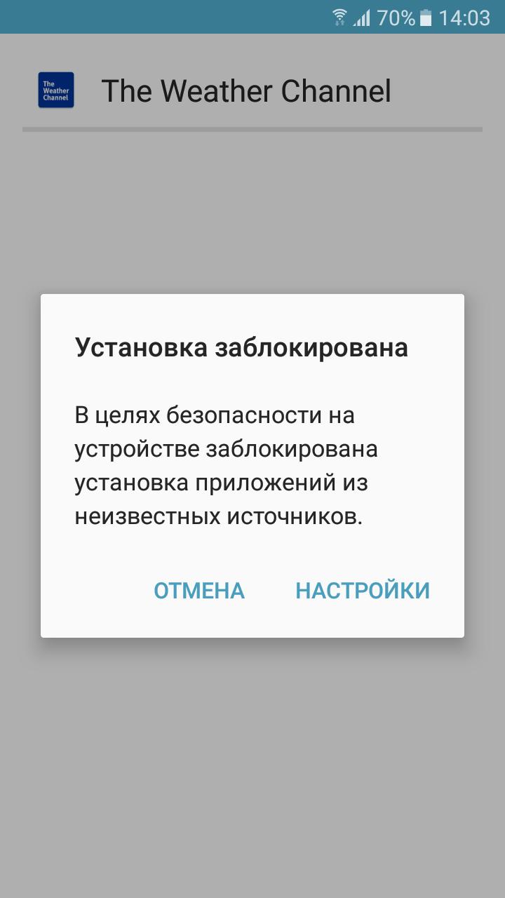 Установка заблокирована